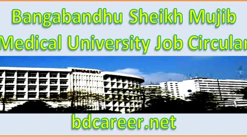 BSMMU Job Circular 2021