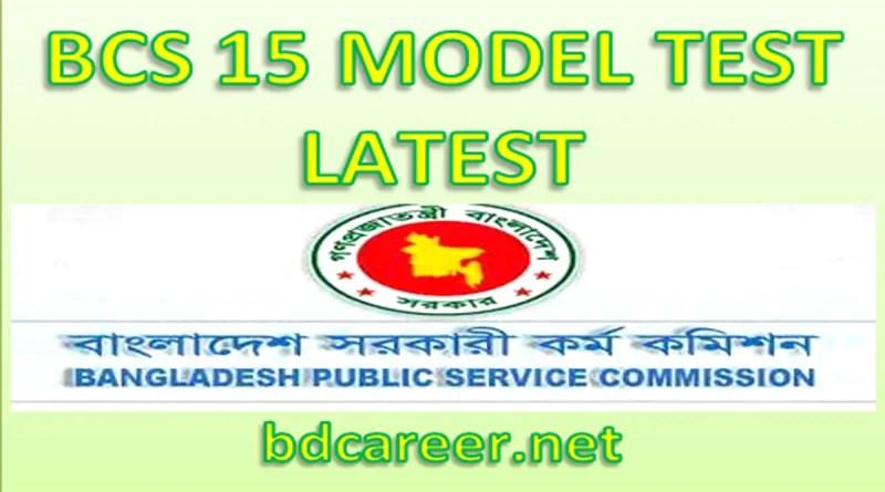BCS 15 Model Test
