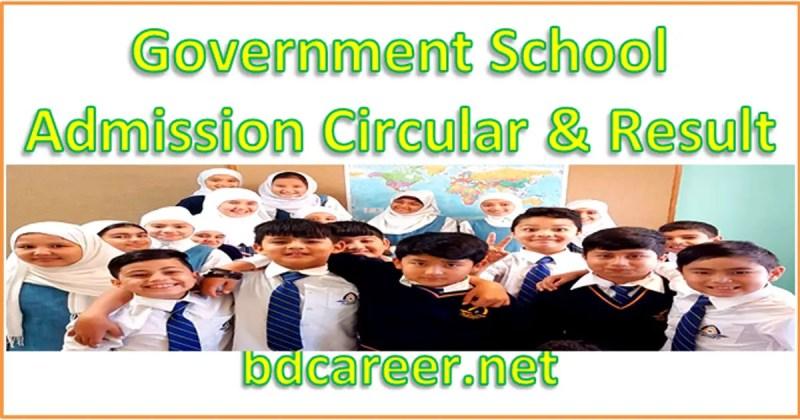 Government School Admission Circular & Result