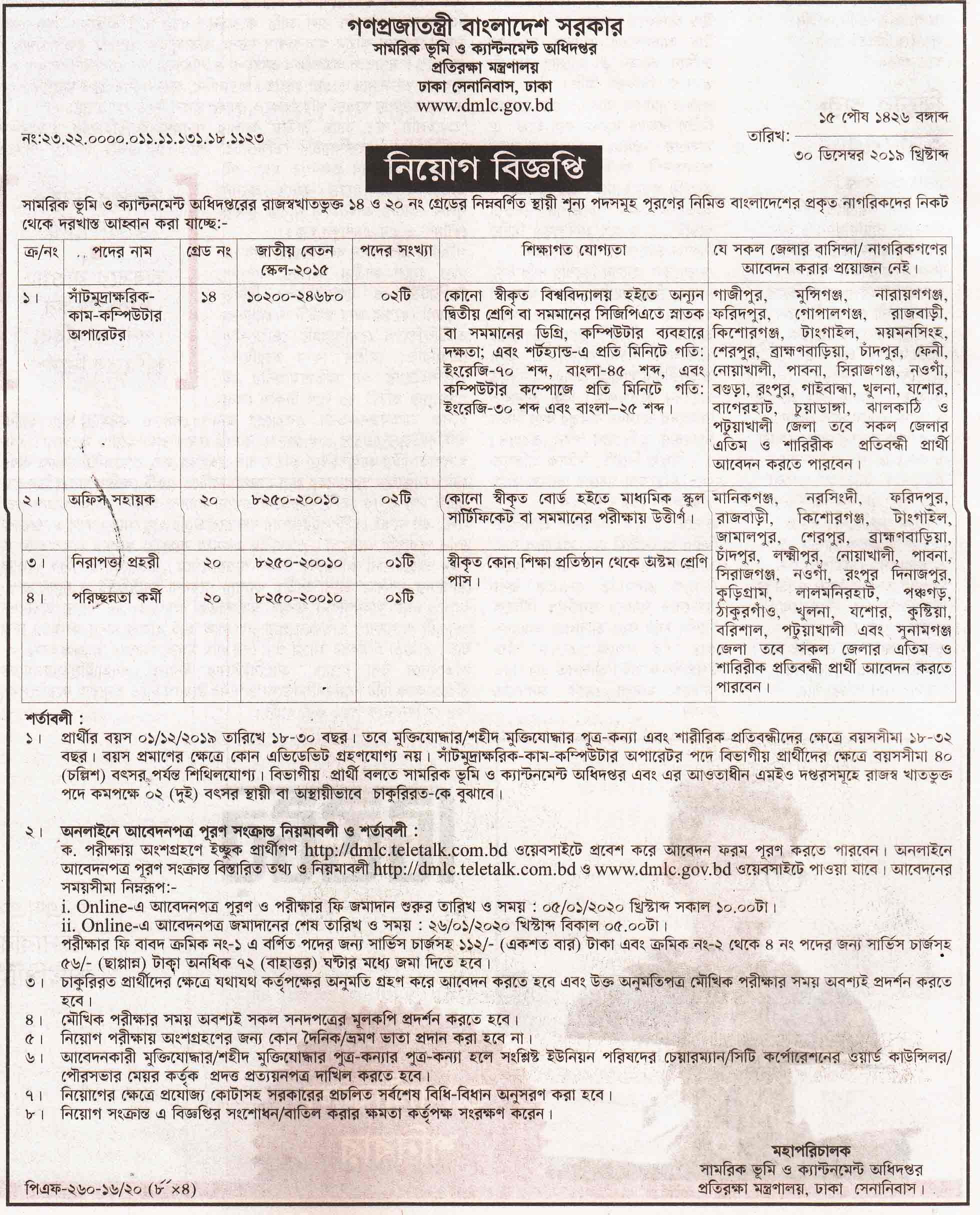 MOD Job Circular Apply 2020