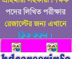 Primary Assistant Teacher Admit Card Download 2018