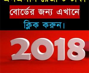 SSC Exam Result 2018 Dhaka Board