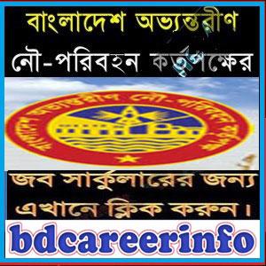 BIWTA Job Circular 2017 www.biwta.gov.bd