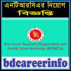 NTRCA Job Recruitment Apply Online 2017