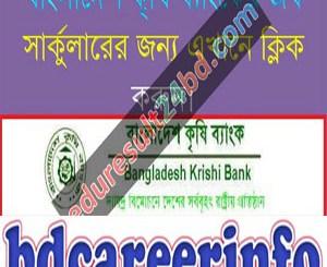 Krishi Bank Officer Job Circular 2017