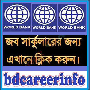 World Bank Bangladesh Job Circular 2018