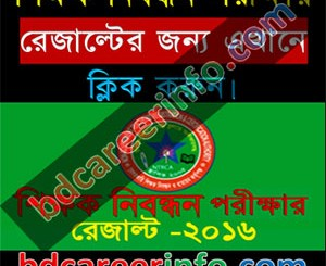 14th NTRCA Written Result Download 2018