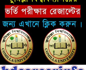 Comilla University Admission Result 2016-17