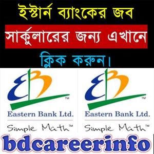 Eastern Bank Limited Job Circular 2018