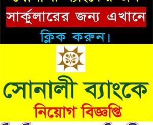 Sonali Bank Job Circular Exam Result 2017