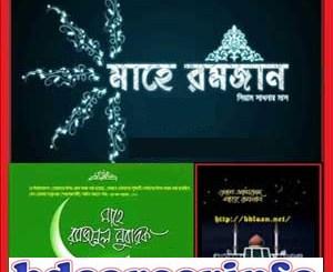 Ramadan Iftar Time Table 2017 Bangladesh