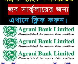 Agrani Bank Limited Job Circular 2017