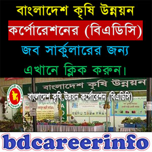 BADC Admit Card Download 2017