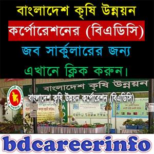 BADC Job Circular 2018