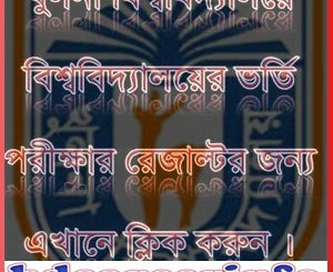Khulna University Admission Result 2017-18