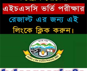 HSC Admission Result Chittagong Board 2018