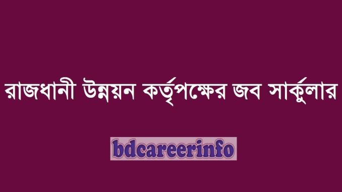 RAJUK Job Circular 2019