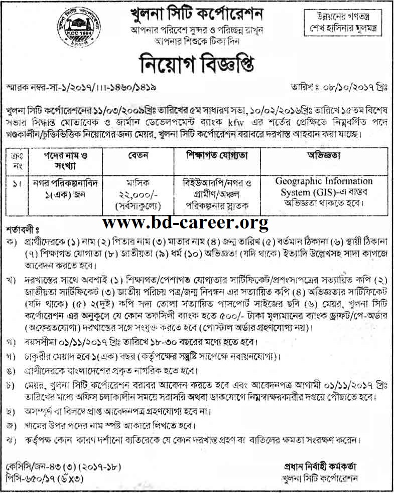 Khulna City Corporation job circular