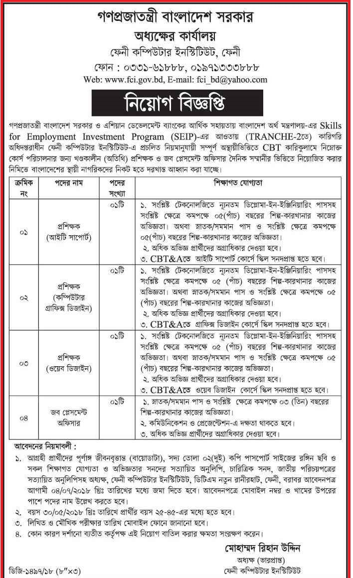 Feni Computer Institute FCI Job Circular