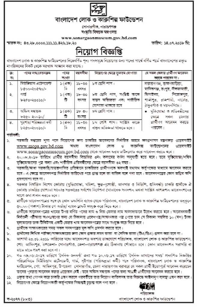 Bangladesh Folk Art Crafts Foundation Job Circular 2018