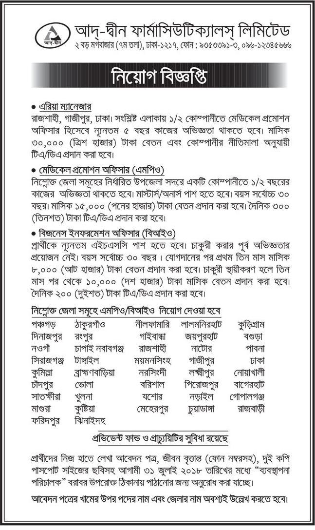 Ad-Din Pharmaceuticals Ltd Job Circular