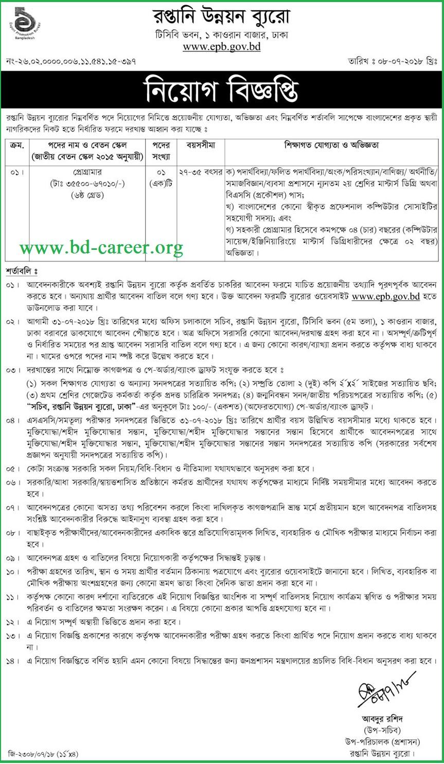 Bangladesh Export Promotion Bureau EPB Job Circular 2018