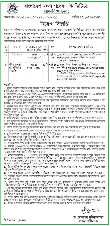 Bangladesh Fisheries Research Institute FRI Job Circular