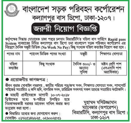 Bangladesh Road Transport Corporation BRTC Job Circular 2018