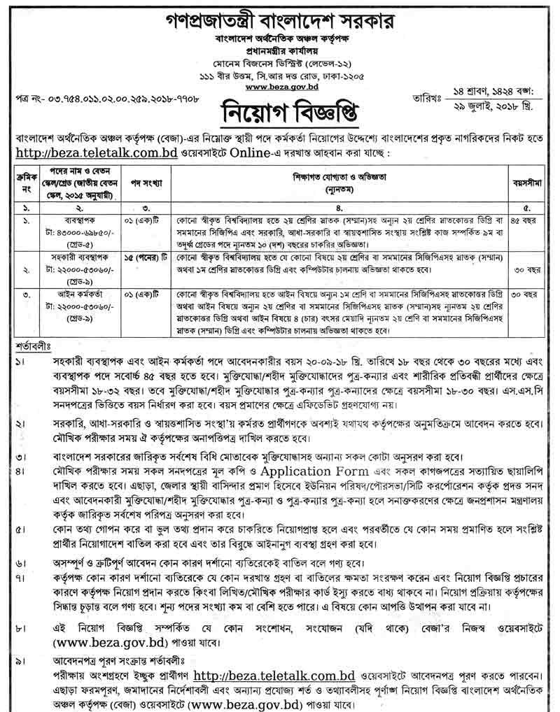 BEZA Job Circular & Application Form