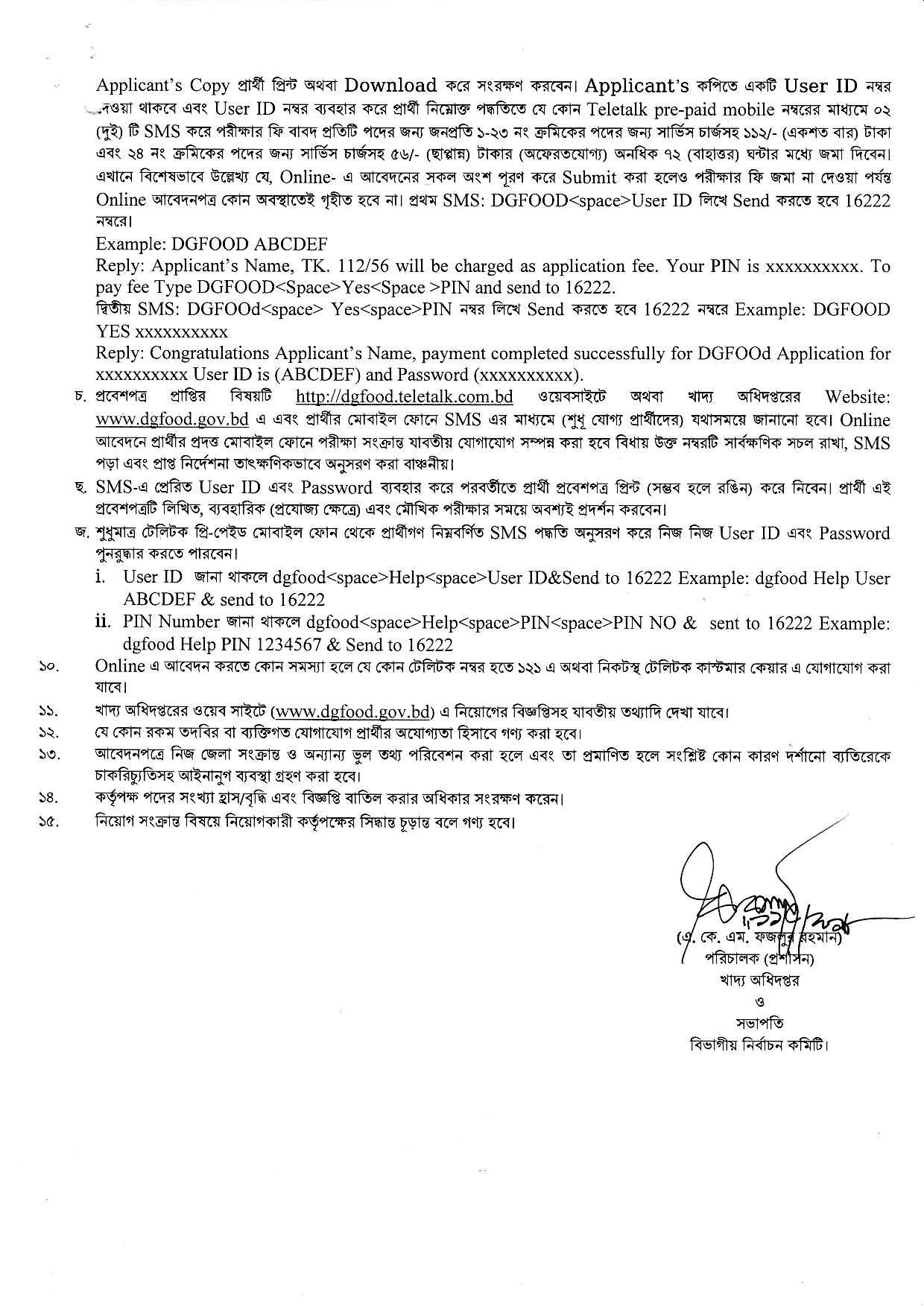 Directorate-General-of-Food-dgfood-Job-Circular-2018-page-005