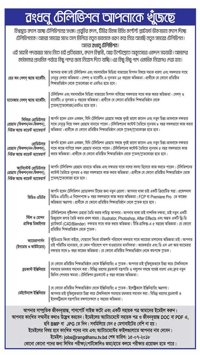 Rangdhanu Television Job Circular 2018
