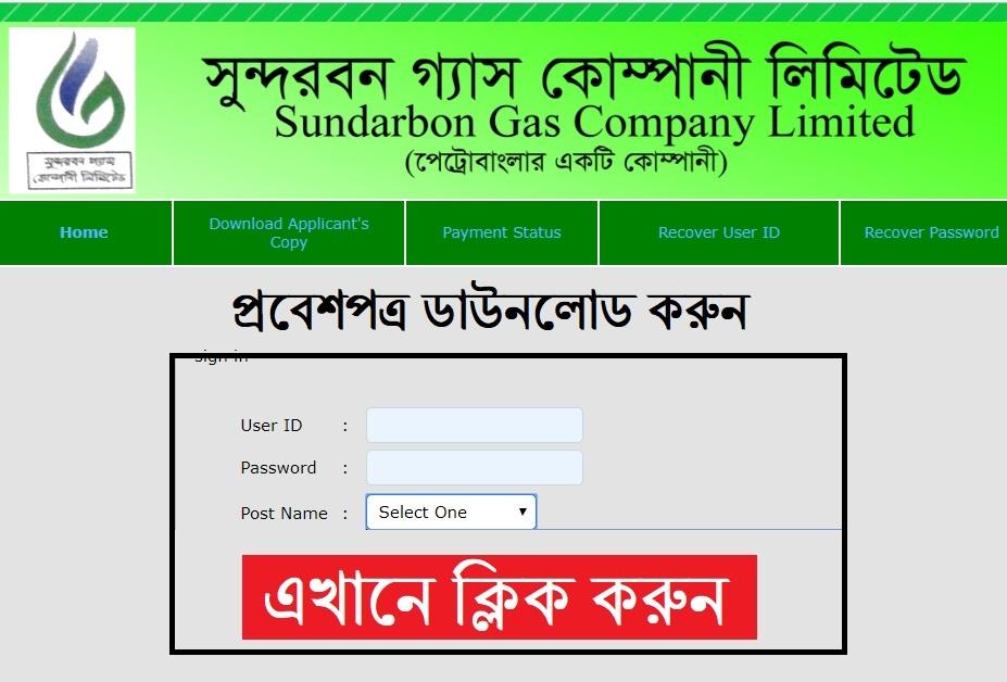 SGCL Admit Card 2018 - www.sgcl.teletalk.com.bd