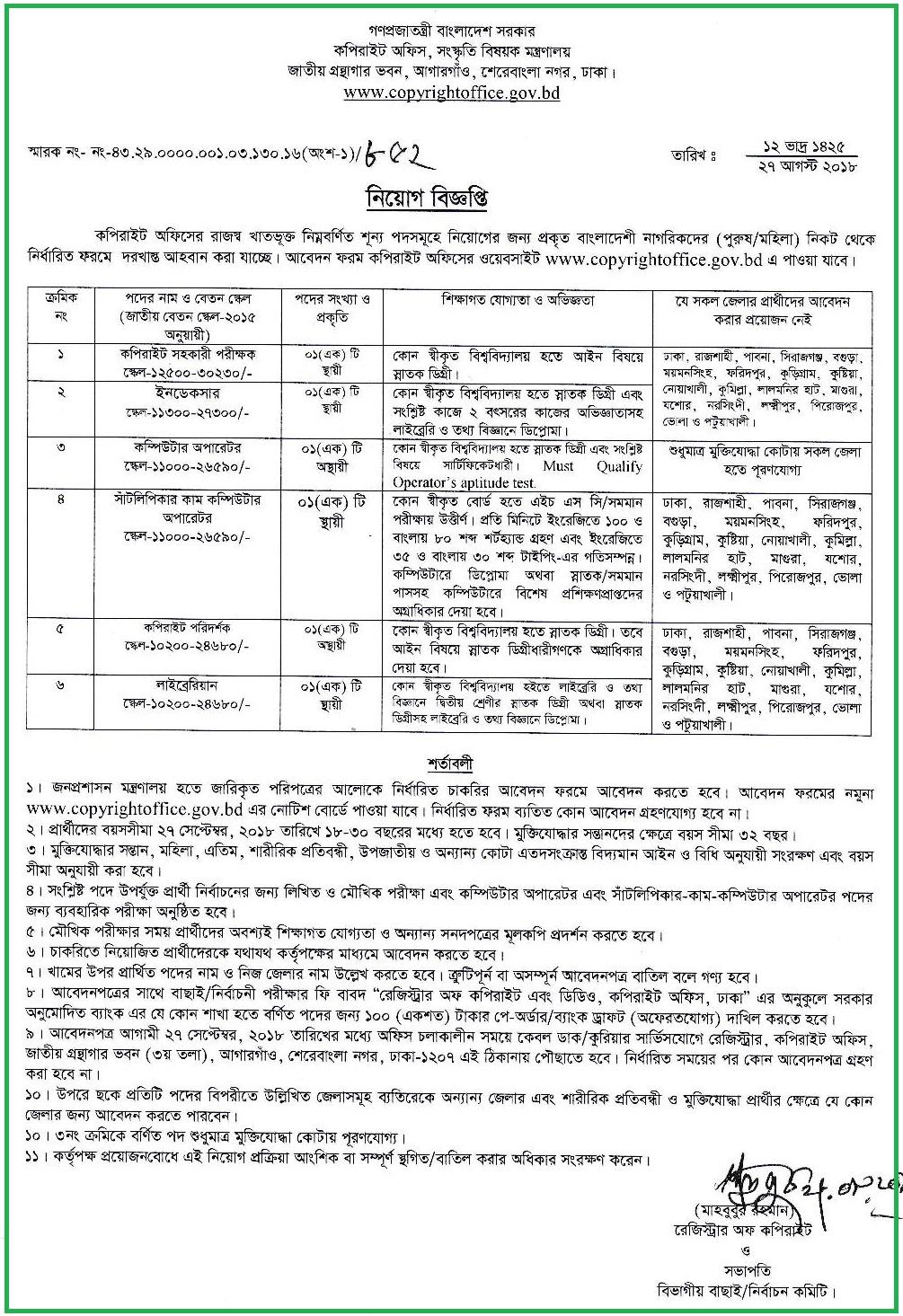 Bangladesh Copyright Office Job Circular 2020