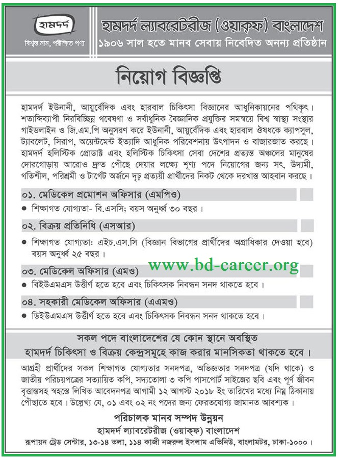 Hamdard Laboratories Job Circular