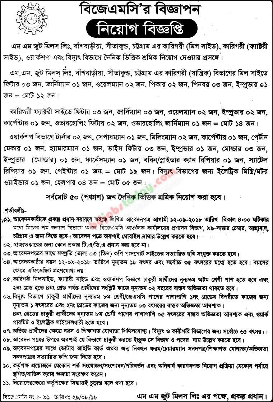 M M Jute Mills Ltd Job Circular