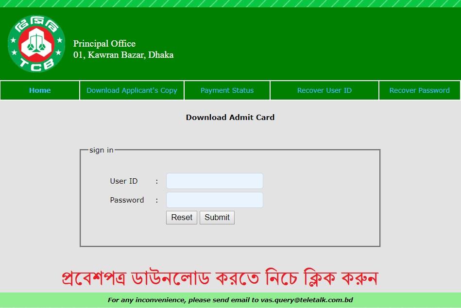 tcb teletalk admit card