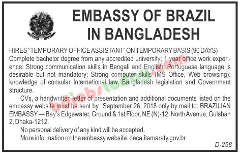 Embassy of Brazil Job Circular