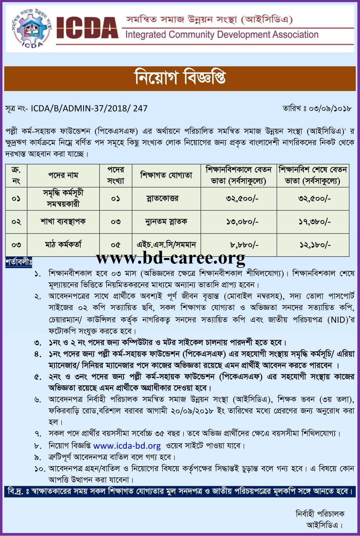 ICDA Job Circular Apply Process