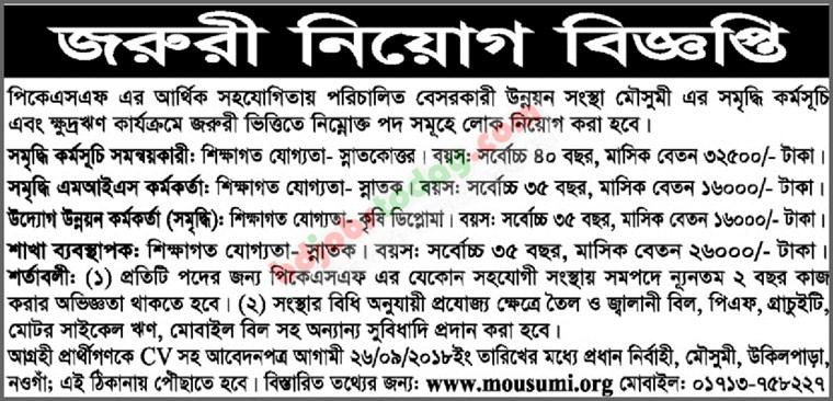 Mousumi NGO Job Circular
