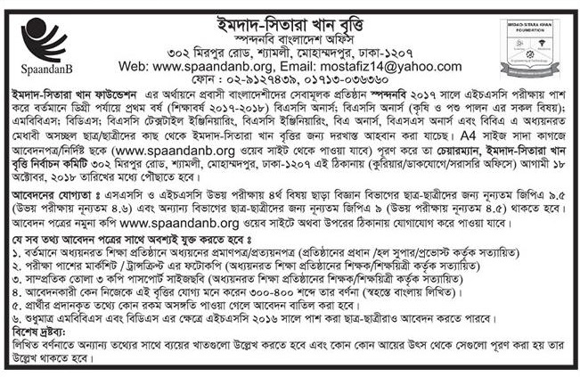 Spaandanb Bangladesh Job Circular 2018