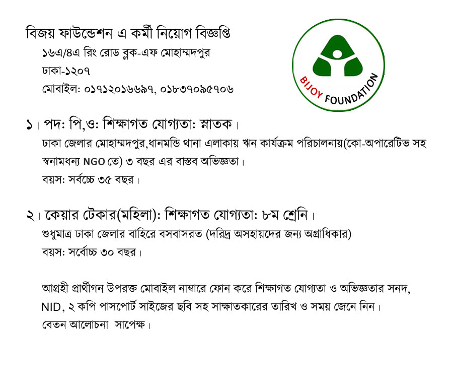 BIJOY Foundation Job Circular some new vacancy post. Good News for job seekers, in recent time BIJOY Foundation looking for a New job circular.