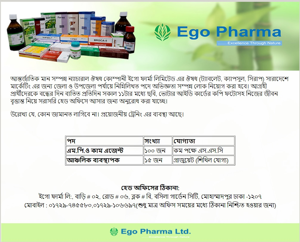 Ego Pharma Ltd Job Circular