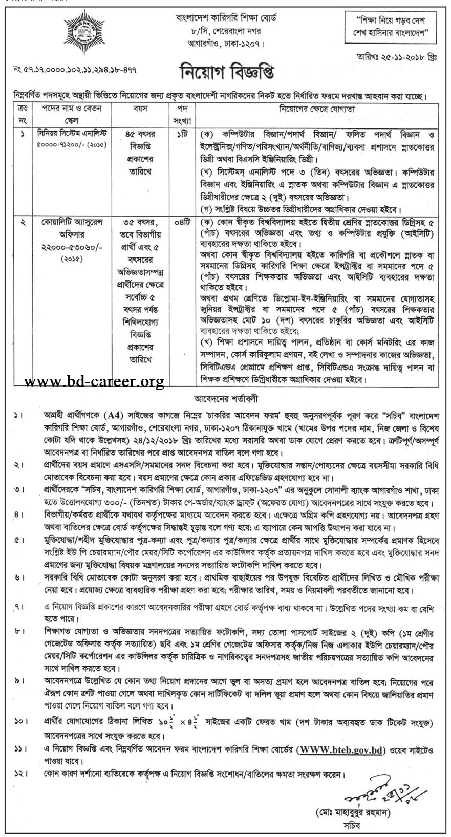 See Bteb Job Circular Apply