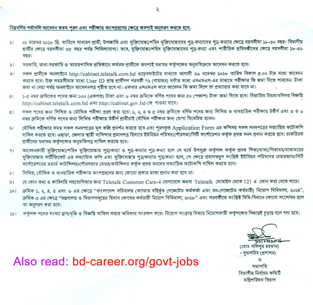 Cabinet Teletalk Online Application - cabinet.teletalk.com.bd