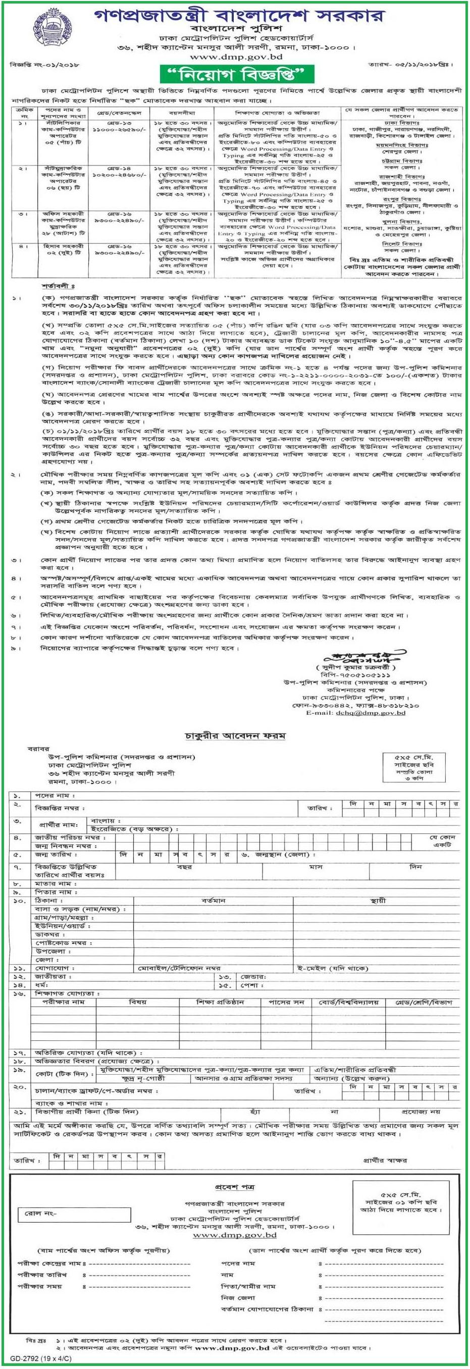 DMP Job Circular 2018 - dmp gov bd - See Dhaka Metropolitan Police Job Circular
