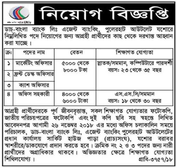 See Dutch-Bangla Bank Limited Job Circular
