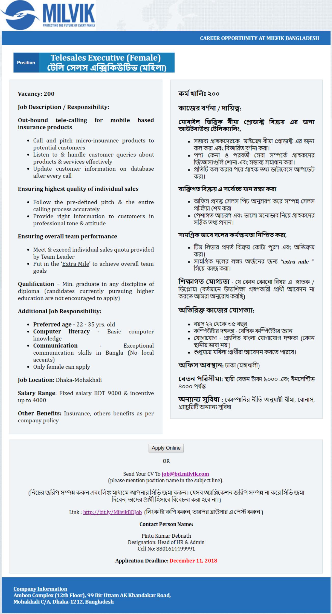 See Milvik Bangladesh Job Circular Apply 2018