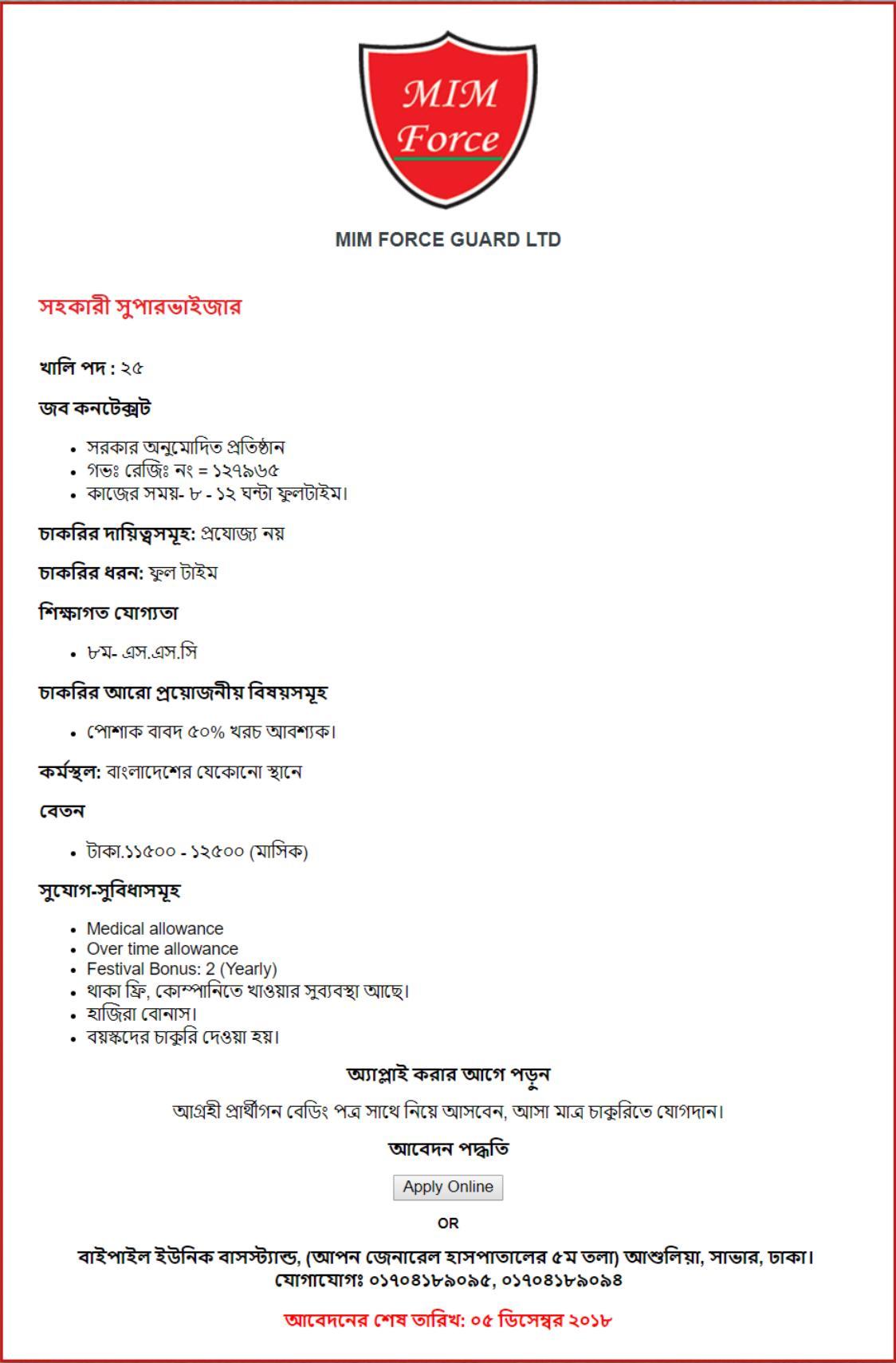 Mim Force Guard Ltd - Mim Force Guard Ltd Job Circular