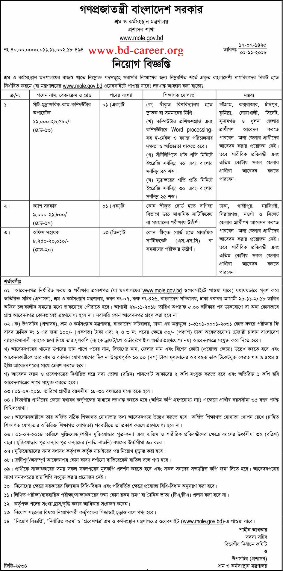 MOLE Job Circular Apply - - www.mole.gov.bd