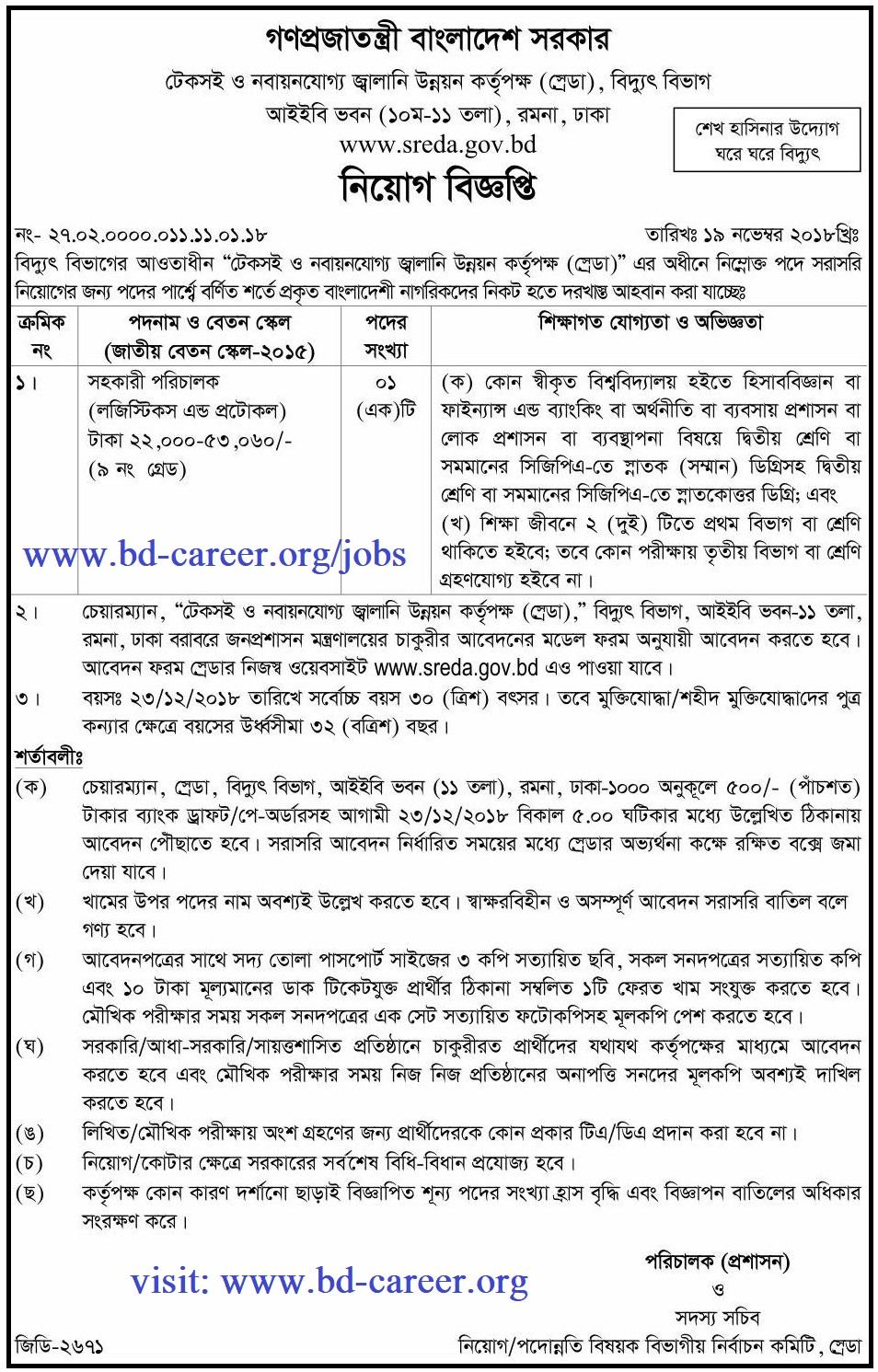 See SREDA Job circular - sreda gov bd